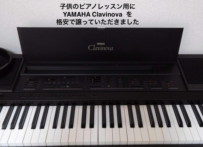 子供のピアノレッスン用 YAMAHA Clavinova
