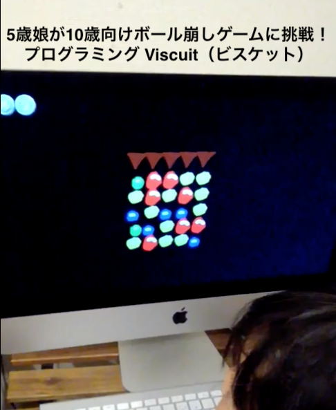 5歳娘が10歳向けボール崩しゲームに挑戦!プログラミング Viscuit(ビスケット)