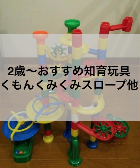 2歳〜おすすめ知育玩具 くもんくみくみスロープ他