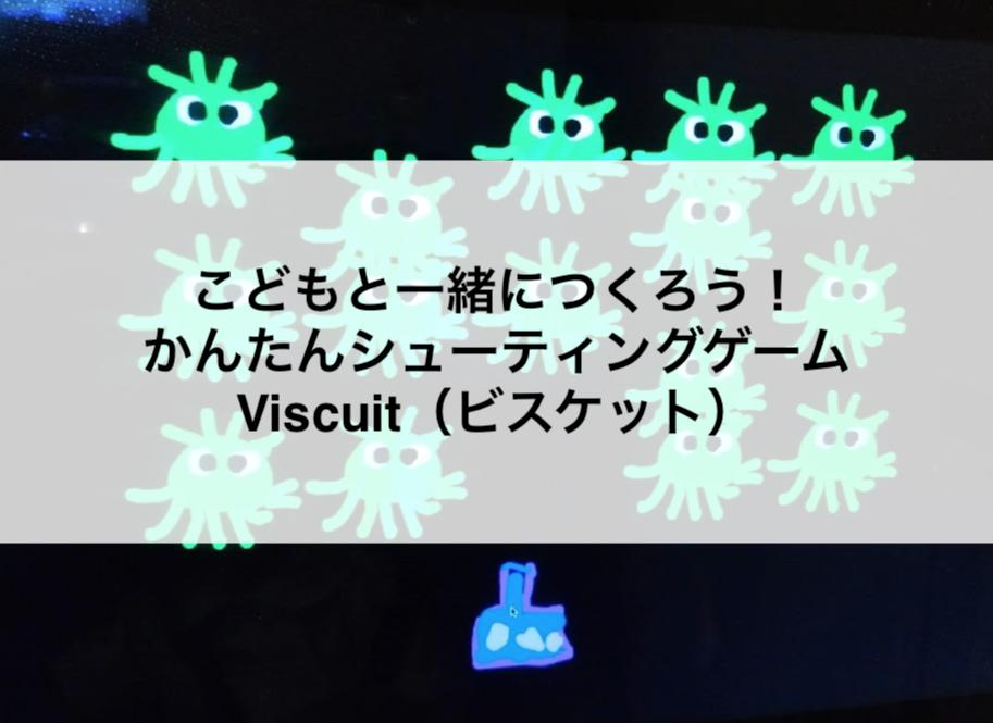 こどもと一緒につくろう!シューティングゲーム Viscuit(ビスケット)