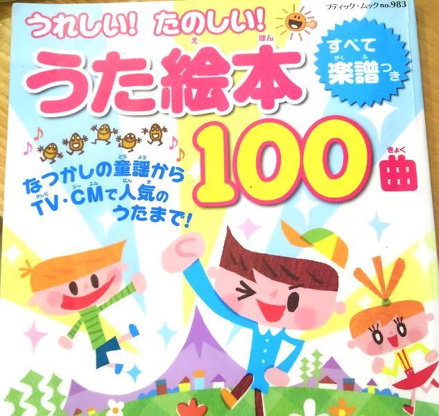 うれしい!たのしい!うた絵本100曲
