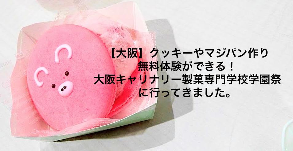 【大阪】クッキーやマジパン作り無料体験ができる!大阪キャリナリー製菓専門学校学園祭に行ってきました。