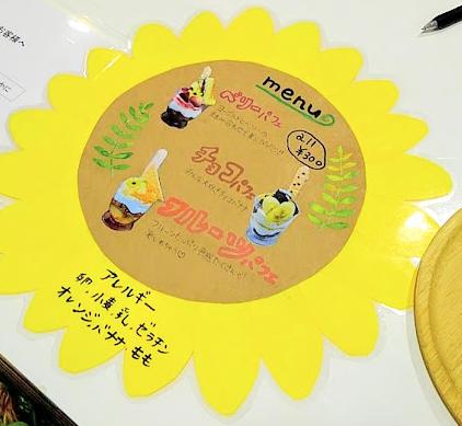 パフェ 大阪キャリナリー製菓専門学校 学園祭