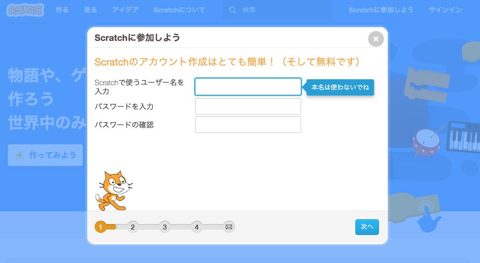 スクラッチ(Scratch)- Scratchに参加しよう ユーザー名とパスワード入力