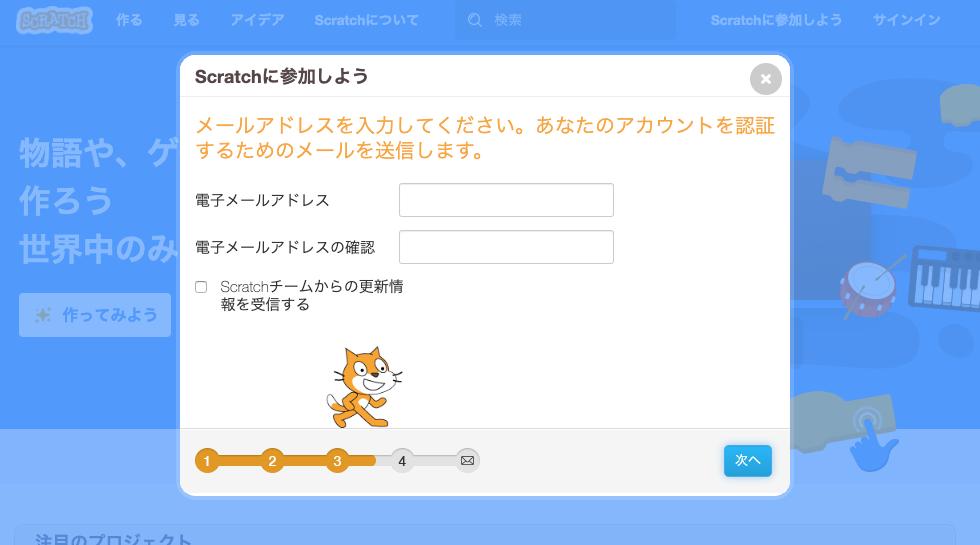 スクラッチ(Scratch)- Scratchに参加しよう 電子メールアドレスを入力