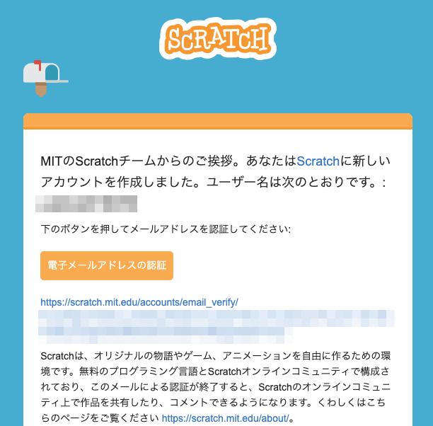 スクラッチ(Scratch)電子メールアドレスの認証