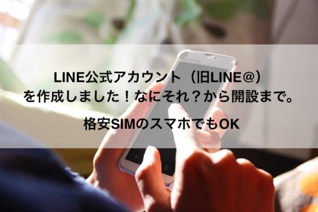 LINE公式アカウント(旧LINE@)を作成しました!なにそれ?から開設まで。格安SIMのスマホでもOK