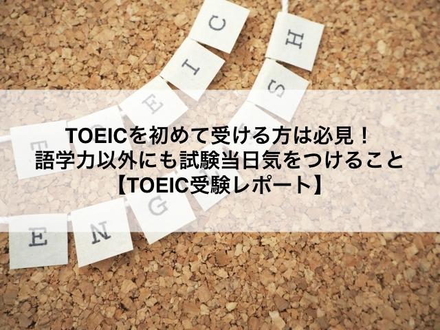 TOEICを初めて受ける方は必見!語学力以外にも試験当日気をつけること【TOEIC受験レポート】