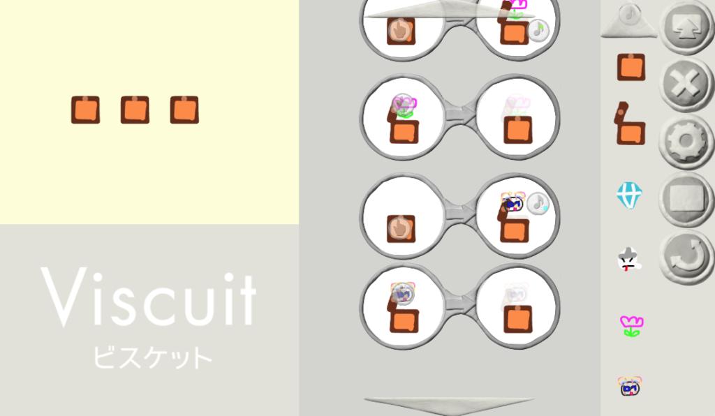 Viscuit(ビスケット)宝箱から何が出てくる!?