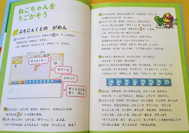 5才からはじめるすくすくプログラミング