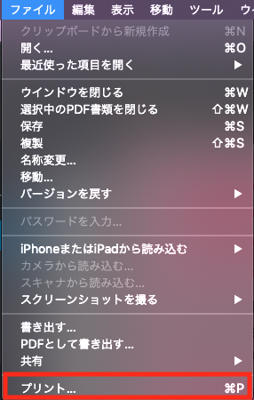 MacでPDFファイルの印刷サイズを変更する方法(A4→A5に変更したい)