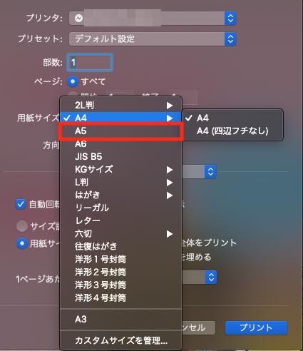 pdf 印刷サイズ変更 mac
