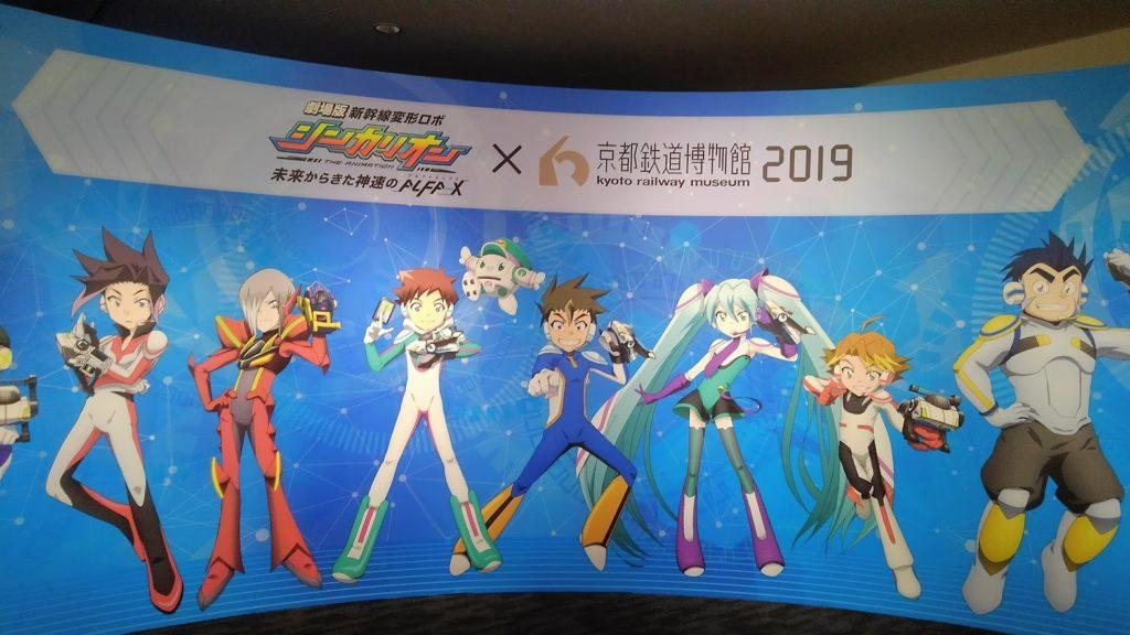 京都鉄道博物館 シンカリオン AR体験 2019