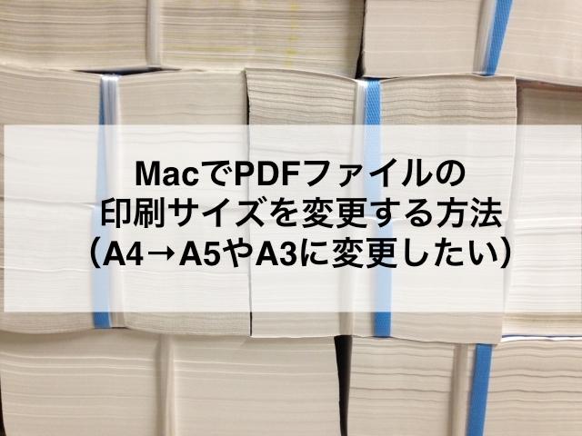 MacでPDFファイルの印刷サイズを変更する方法(A4→A5やA3に変更したい)