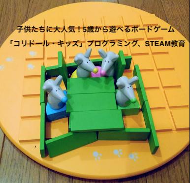 子供たちに大人気!5歳から遊べるボードゲーム「コリドール・キッズ」プログラミング、STEAM教育
