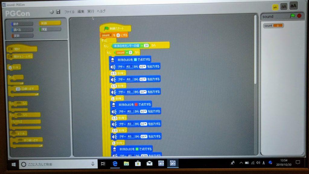 電子オルゴール(プログラミング工作)by アーテック テクノラボ