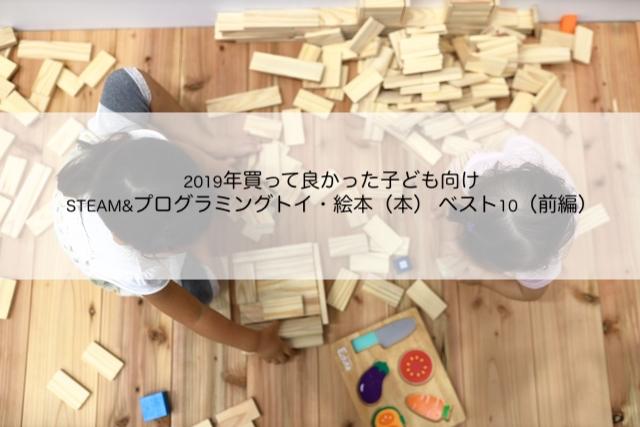 2019年買って良かった子ども向けSTEAM&プログラミングトイ・絵本(本) ベスト10(前編)
