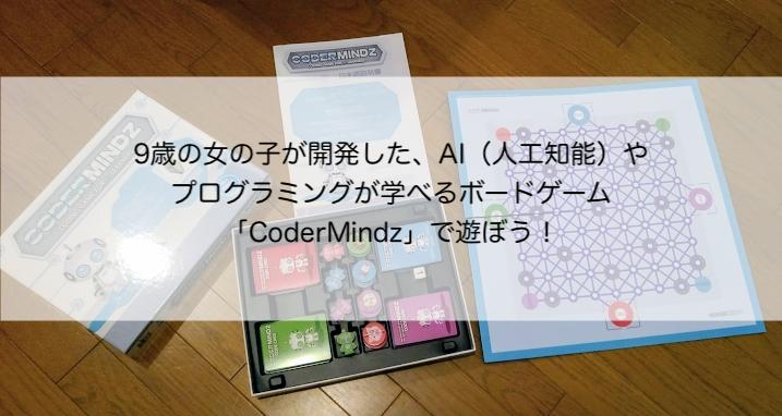 9歳の女の子が開発した、AI(人工知能)やプログラミングが学べるボードゲーム「CoderMindz」で遊ぼう!