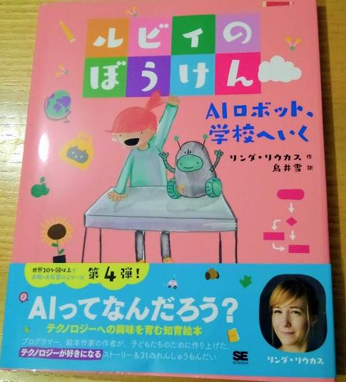 5歳から大人まで、AI(人工知能)をわかりやすく教えてくれる絵本。「ルビィのぼうけん AIロボット、学校へいく」レビュー