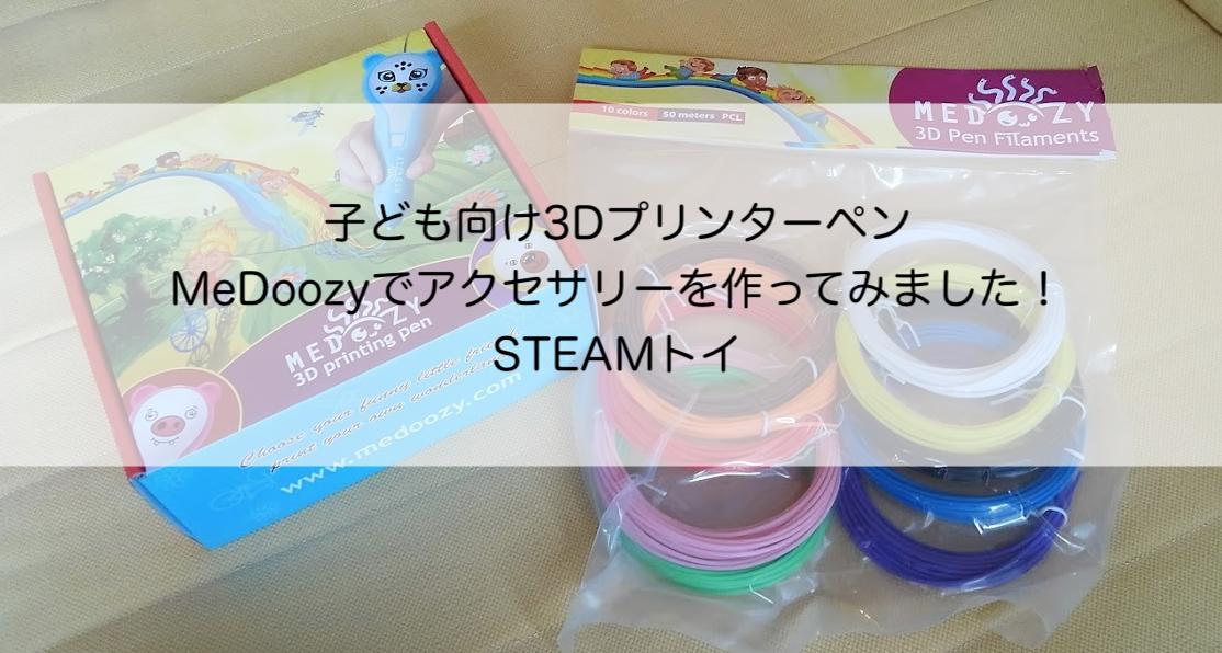子ども向け3DプリンターペンMeDoozyでアクセサリーを作ってみました!STEAMトイ