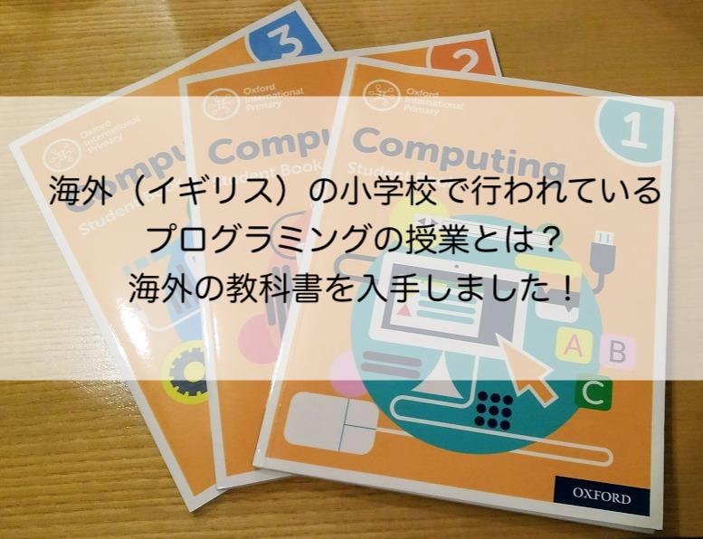 海外(イギリス)の小学校で行われているプログラミングの授業とは?海外の教科書を入手しました!