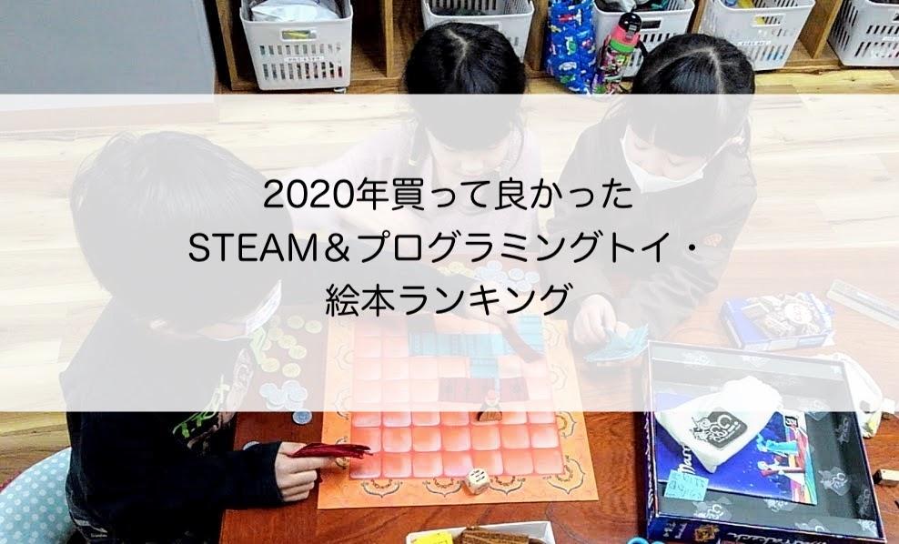 2020年買って良かったSTEAM&プログラミングトイ・絵本ランキング