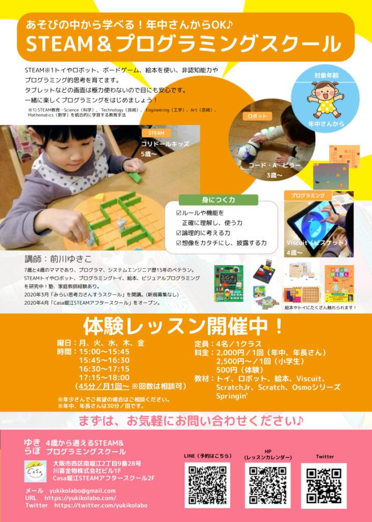 ゆきらぼ STEAM&プログラミングスクール ブログ用