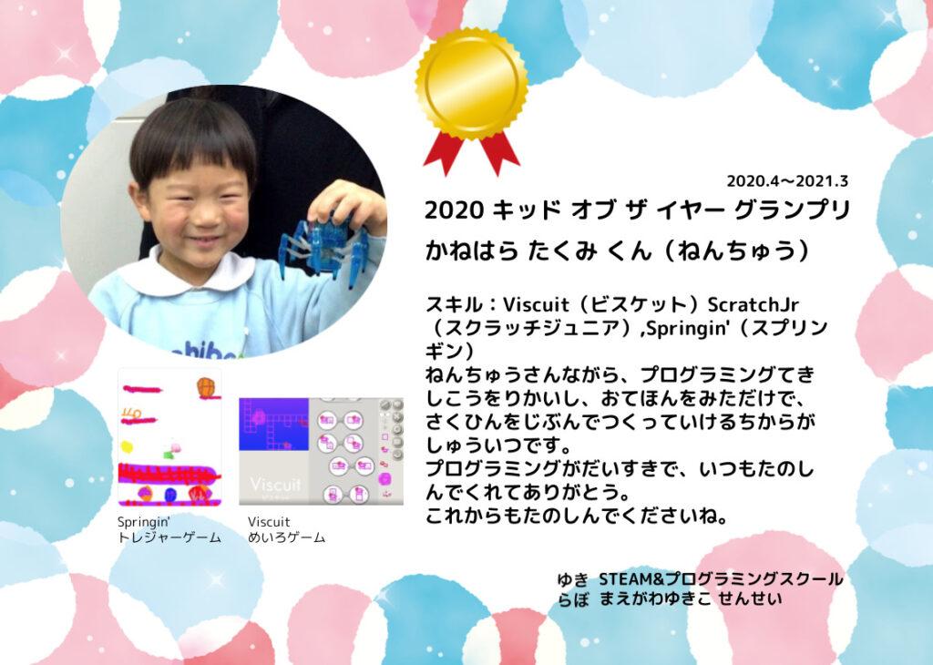2020 キッド オブ ザ イヤー グランプリ in STEAM&プログラミングスクールゆきらぼ
