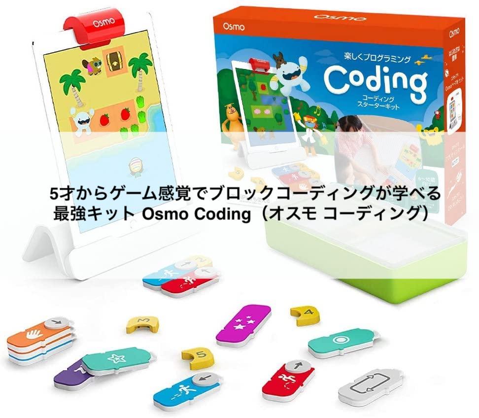 5歳からゲーム感覚でブロックコーディングが学べる最強キット Osmo Coding(オスモ コーディング)