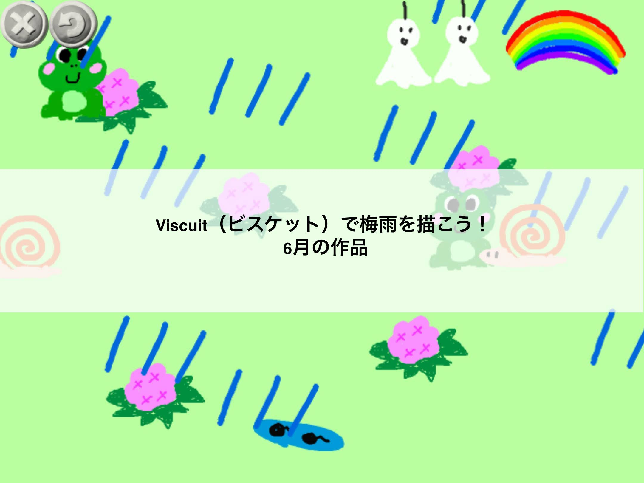 Viscuit(ビスケット)で梅雨を描こう☔ 6月の作品
