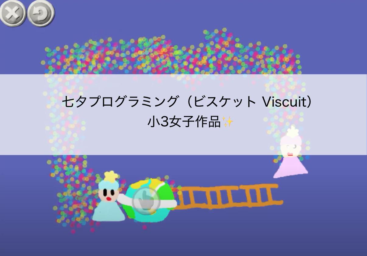 七夕プログラミング(ビスケット Viscuit)(小3女子作品)
